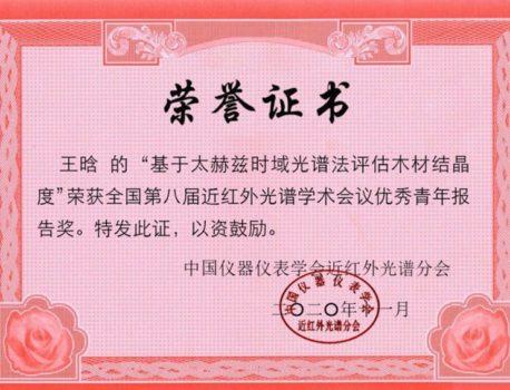 D2王さんが優秀青年報告賞を受賞しました。